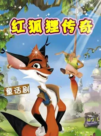 【济南】儿童剧《红狐狸传奇》