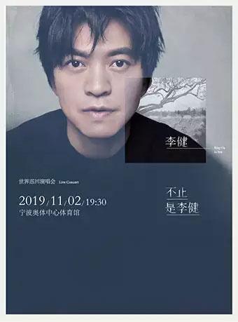 """中国平安""""不止 是李健""""巡回演唱会-宁波站"""