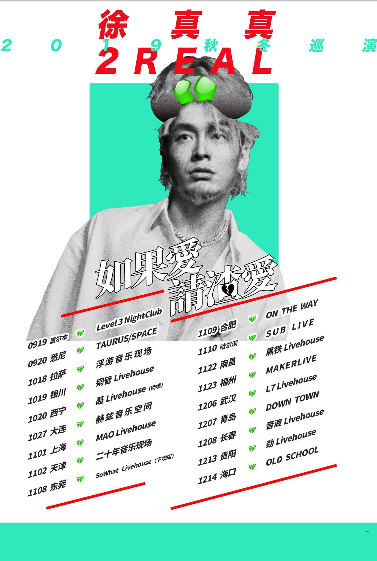 """徐真真""""如果爱,请渣爱""""2019秋冬巡演拉萨站"""