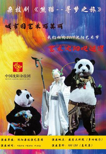 杂技儿童剧《熊猫――寻梦之旅》沈阳站