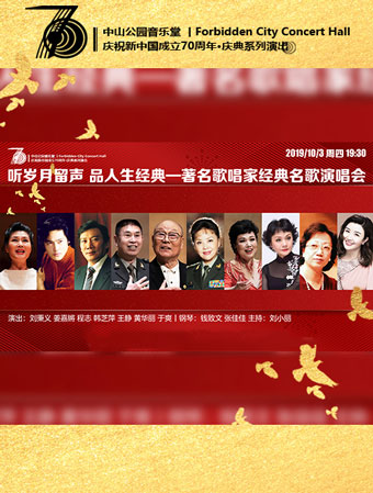 著名歌唱家经典名歌演唱会北京站