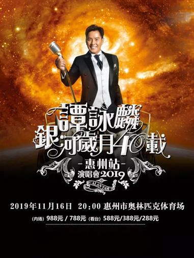谭咏麟银河岁月40载世界巡回演唱会2019―惠州站