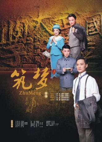 甬剧《筑梦》―杭州站
