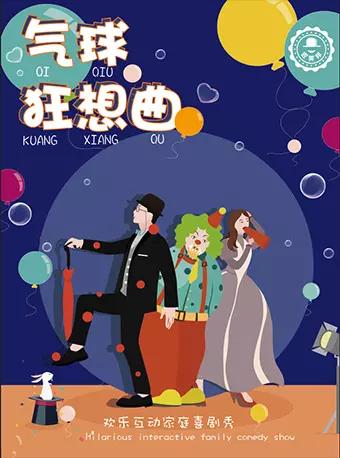 【重庆】儿童魔术剧《气球狂想曲》