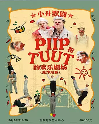 儿童喜剧《PIIP&TUUT的欢乐剧场》-重庆站