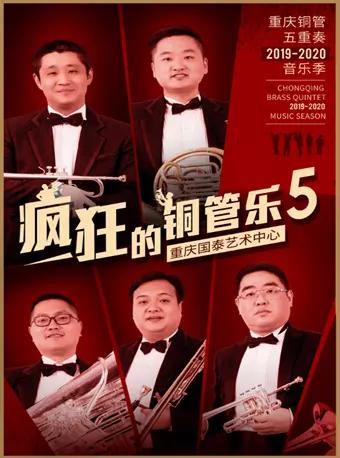 """【重庆】""""疯狂的铜管乐5""""《歌剧魅影》 ―世界经典音乐剧音乐专场音乐会"""