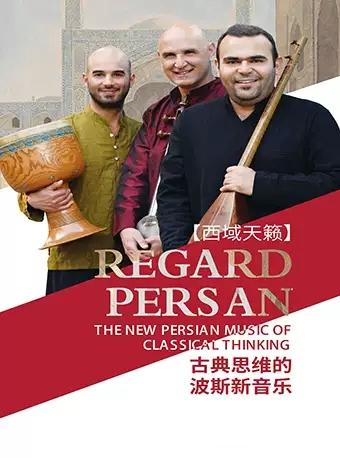 【重庆】Regard Persan西域天籁音乐会