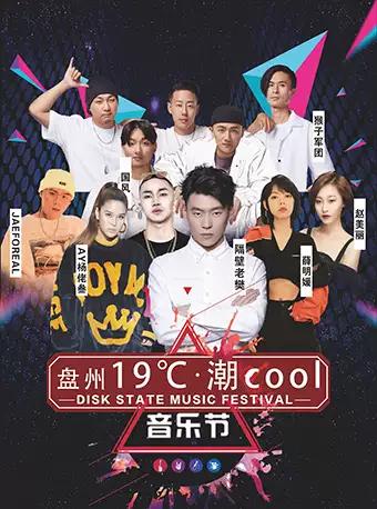 【六盘水】2019盘州19℃潮cool音乐节