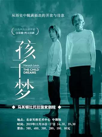 【北京】2019第三届老舍戏剧节 汉诺赫・列文编剧作品《孩子梦》