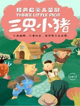 儿童剧《三只小猪》合肥站