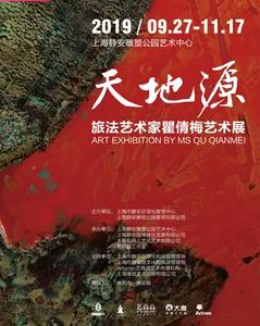 【上海】天地源――旅法艺术家瞿倩梅艺术展