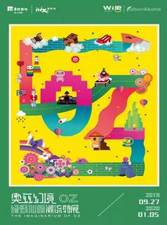 【上海】奥兹幻境・绿野仙踪潮流特展
