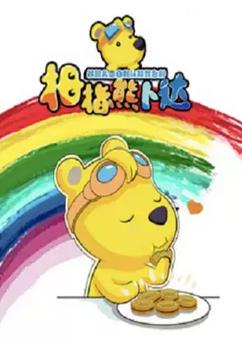 【南京】惠民演出―《拇指熊卜达》