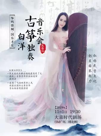 【成都】【筝鸣蓉城・国乐才女】白洋古筝独奏音乐会