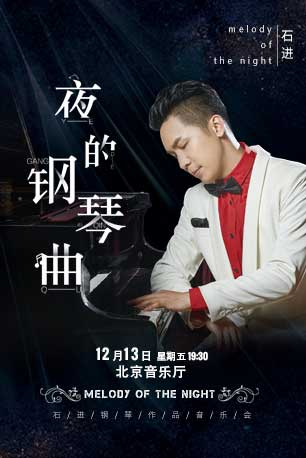 《夜的钢琴曲》―石进钢琴作品音乐会北京站