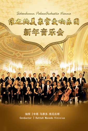 维也纳美泉宫交响乐团成都新年音乐会