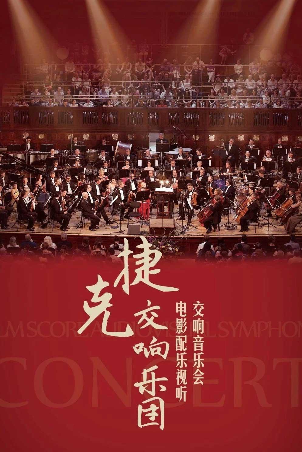 捷克交响乐团德州音乐会