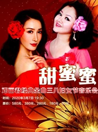 邓丽君经典金曲上海音乐会