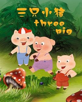 儿童剧《三只小猪》德州站