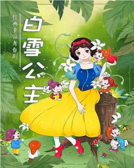 儿童剧《白雪公主》青岛站