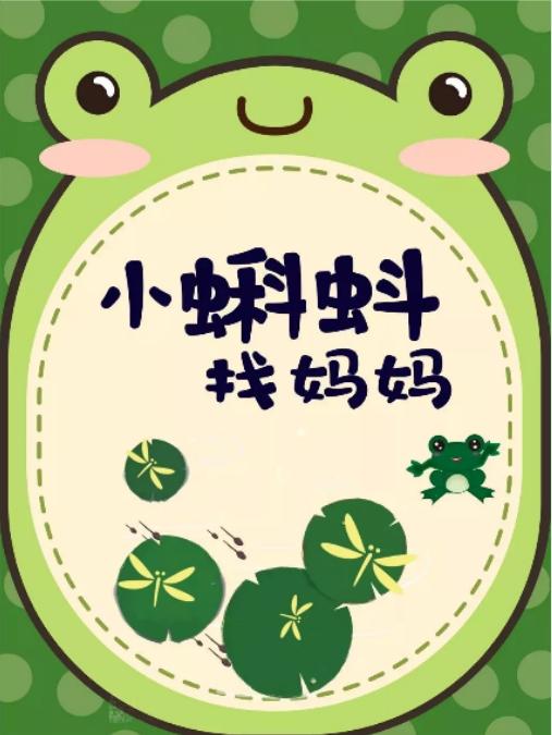 课本舞台剧《小蝌蚪找妈妈》全国巡演――南京站