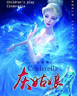 """【青岛】 《灰姑娘》波螺油子戏剧团队2019""""Fun享童话""""儿童剧系列演出"""