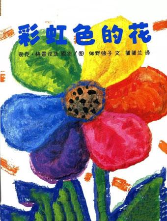 潍坊绘本剧《彩虹色的花》