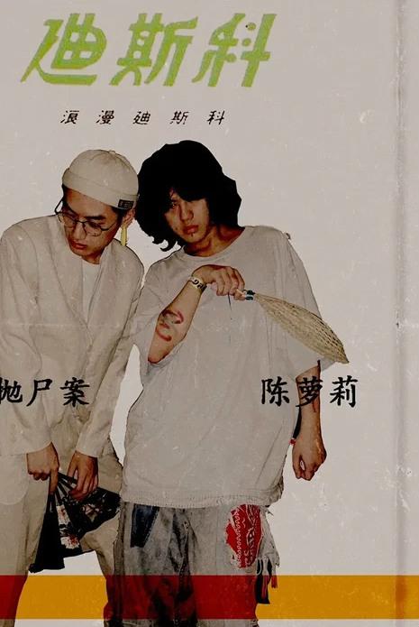 【郑州】少女抛shi案X陈萝莉迪斯科现场