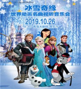 《冰雪奇缘-世界动画音乐视听音乐会》青岛站