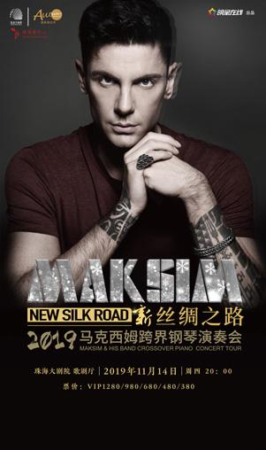 """2019""""新丝绸之路""""马克西姆跨界钢琴演奏会珠海站"""