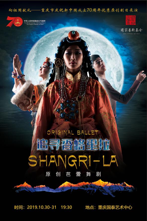 芭蕾舞剧《追寻香格里拉》重庆站