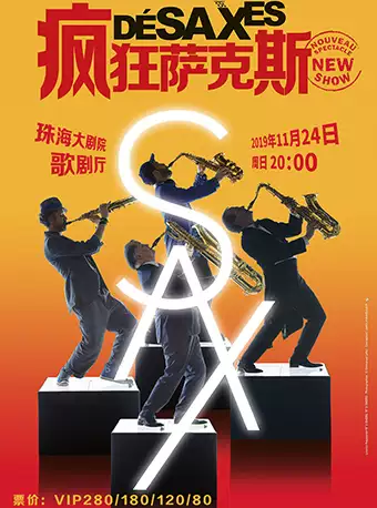 【珠海】法国四怪客喜剧互动音乐会《疯狂萨克斯II》