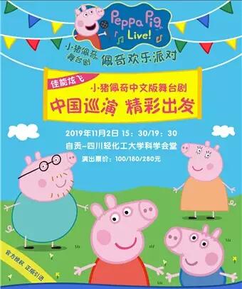 《小猪佩奇舞台剧-佩奇欢乐派对》中文版-内江站