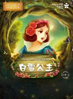 奇思妙想童话剧《白雪公主》深圳站