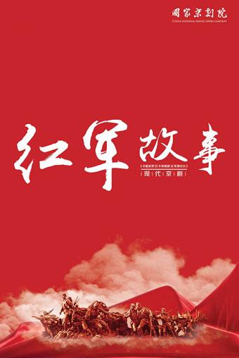 北京市剧院运营服务平台――京剧《红军故事》北京站