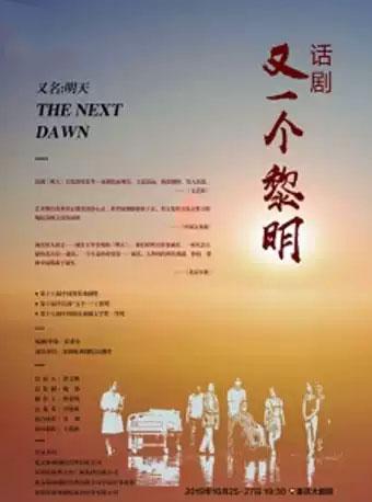 话剧《又一个黎明》重庆站