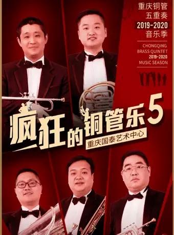 """""""疯狂的铜管乐5""""《铜管乐的新年庆典4-绝对经典4》 ―《布兰诗歌》之铜管大重奏版 重庆站"""