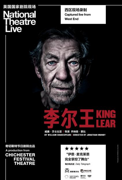 新现场高清戏剧放映系列《李尔王》重庆站