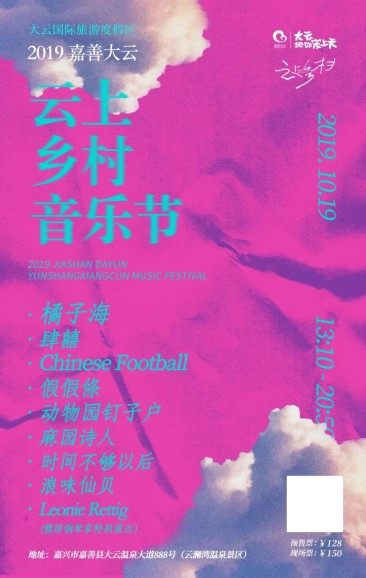 云上乡村音乐节-嘉兴站