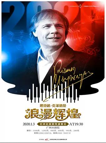 【广州】浪漫辉煌-理查德・克莱德曼钢琴音乐会