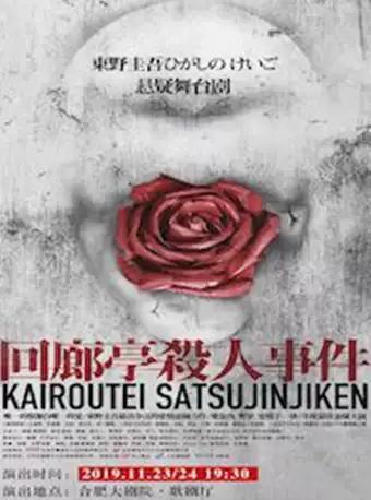 【合肥】东野圭吾悬疑舞台剧《回廊亭杀人事件》
