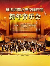 《维也纳春之声交响乐团新年音乐会》2019年苏州站