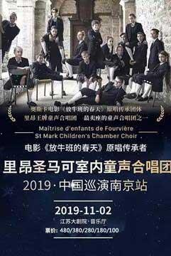 电影《放牛班的春天》原唱传承者-里昂圣马可室内童声合唱团音乐会-南京站