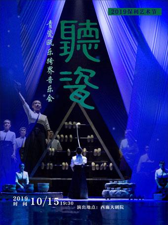诸暨《听•瓷》青瓷瓯乐音乐会
