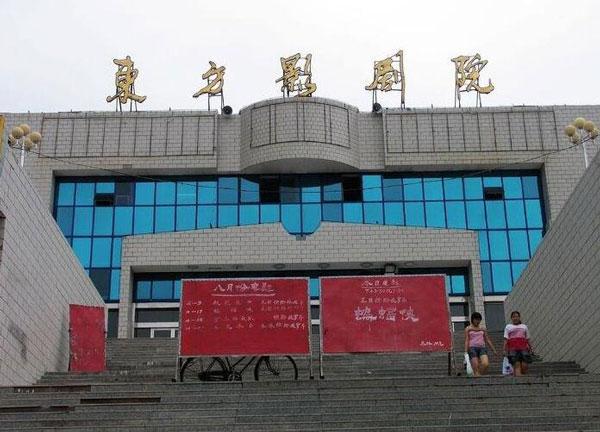 通辽市东方影剧院
