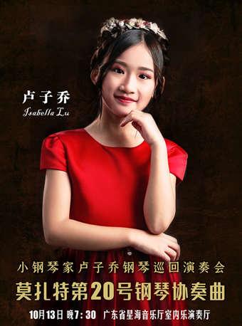 小钢琴家卢子乔钢琴巡回演奏会广州站