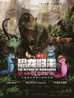 《恐龙归来之小精灵探险记》重庆站