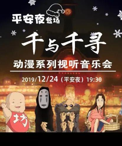 《平安夜专场――千与千寻动漫系列视听音乐会》唐山站