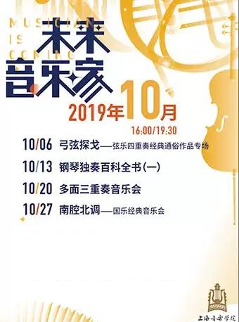 未来音乐家《弓弦探戈》弦乐四重奏音乐会上海站
