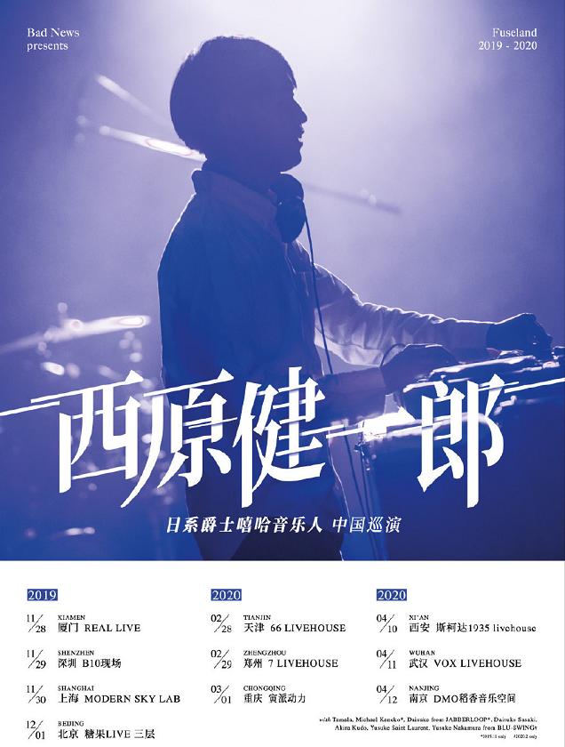 西原健一郎演唱会上海站